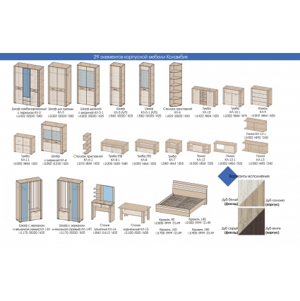 Спальня КОЛАМБИЯ-4 Дуб серый/Венге (из 4-х модулей)