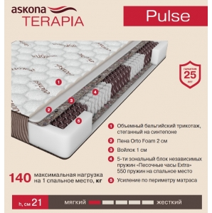 Матрас Askona Terapia Pulse (Пульс), толщина 21 см