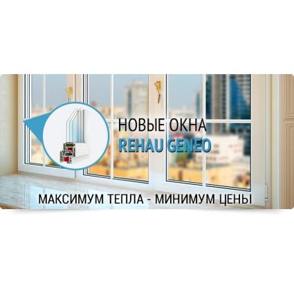 Окна ПВХ Балконный блок