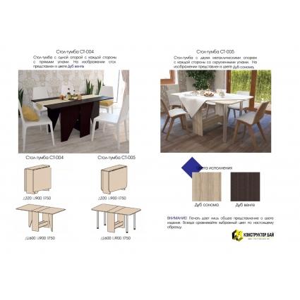 Стол-Книга (Тумба) СТ-005 Д320 (1600) Ш900 В750/ Венге