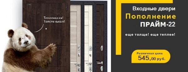 Входная дверь ПРАЙМ-22