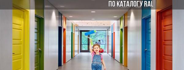 Покраска дверей в любой цвет RAL