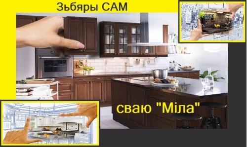 """Зьбяры САМ сваю """"Мiла"""""""