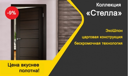 "Скидки на ЭкоШпон Коллекции ""СТЕЛЛА"""